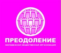 Волгоградская городская молодежная общественная организация «Преодоление»